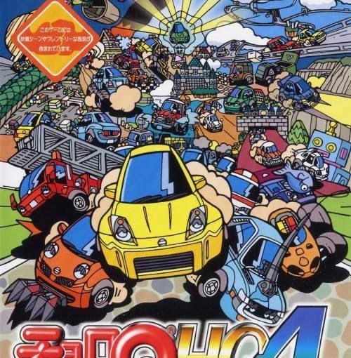 Choro Q HG 4(PS2)